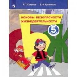 Основы безопасности жизнедеятельности. 5 класс. Учебное пособие. ФГОС