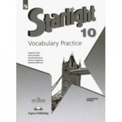 Английский язык. 10 класс. Лексический практикум. Углубленный уровень