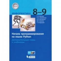 Информатика. 8-9 классы. Начала программирования на языке Python. Дополнительные главы к учебникам