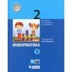 Информатика. 2 класс. Учебник. В 2-х частях. Часть 1. ФП