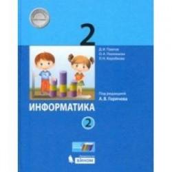 Информатика. 2 класс. Учебник. В 2-х частях. Часть 2. ФП
