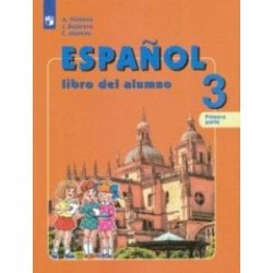 Испанский язык. 3 класс. Учебник. В 2-х частях. Часть 1. Углубленное изучение. ФГОС