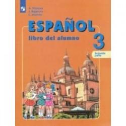 Испанский язык. 3 класс. Учебник. В 2-х частях. Часть 2. Углубленное изучение. ФГОС