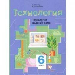 Технология. 6 класс. Технологии ведения дома. Учебное пособие. ФГОС
