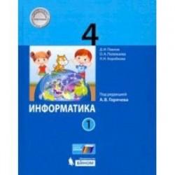 Информатика. 4 класс. Учебник. В 2-х частях. Часть 1. ФП