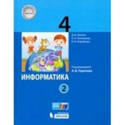 Информатика. 4 класс. Учебник. В 2-х частях. Часть 2. ФП