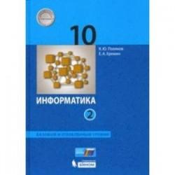 Информатика. 10 класс. Учебник. Базовый и углубленный уровни. Часть 2. ФП