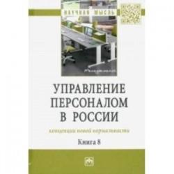 Управление персоналом в России. Концепции новой нормальности. Книга 8