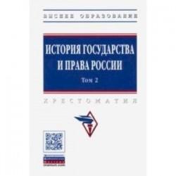 История государства и права России. В 3-х томах. Том 2