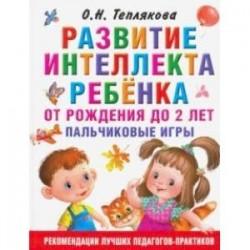 Развитие интеллекта ребенка от рождения до 2-х лет