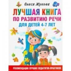 Лучшая книга по развитию речи для детей 4-7 лет