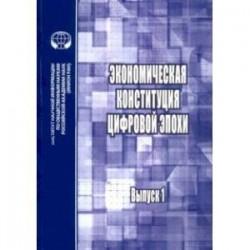 Экономическая конституция цифровой эпохи. Выпуск 1
