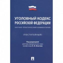 Уголовный кодекс Российской Федерации. Научно-практический комментарий