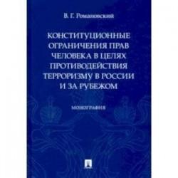 Конституционные ограничения прав человека в целях противодействия терроризму в России и за рубежом
