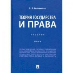 Теория государства и права. Учебник. В 2-х частях. Часть 1