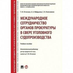 Международное сотрудничество органов прокуратуры в сфере уголовного судопроизводства