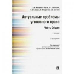 Актуальные проблемы уголовного права. Часть Общая. Учебник