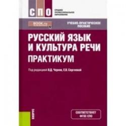 Русский язык и культура речи. Практикум (СПО)