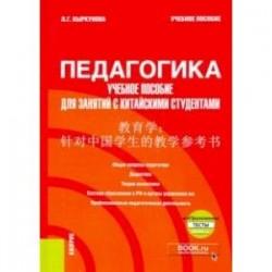 Педагогика. Учебное пособие для занятий с китайскими студентами. Учебное пособие (+ еПриложение)