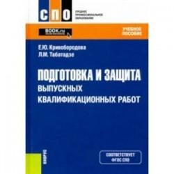 Подготовка и защита выпускных квалификационных работ. Учебное пособие