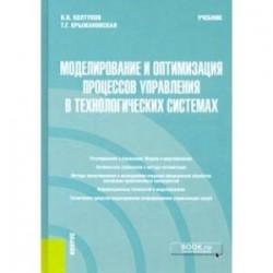 Моделирование и оптимизация процессов управления в технологических системах. Учебник