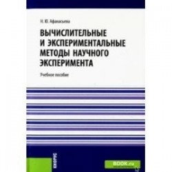 Вычислительные и экспериментальные методы научного эксперимента. Учебное пособие
