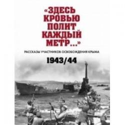 «Здесь кровью полит каждый метр…». Рассказы участников освобождения Крыма. 1943–1944 гг.