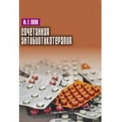 Сочетанная антибиотикотерапия