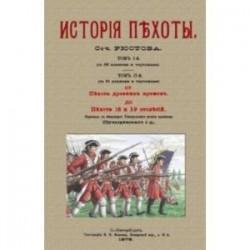 Истрия пехоты (2 тома в 1 переплете)