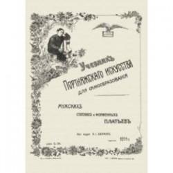 Учебник портняжного искусствва. Мужских, статских и форменных платьев