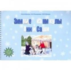 Зимние каникулы Ани и Саши