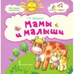 Мамы и малыши. Стихи для детей. 2+