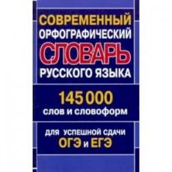 Современный орфографический словарь русского языка. 145 000 слов и словоформ