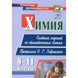 Химия. 8-11 классы. Система заданий по тематическим блокам. Программа О. С. Габриеляна