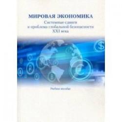Мировая экономика. Системные сдвиги и проблема глобальной безопасности XXI века. Учебное пособие