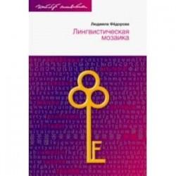 Лингвистическая мозаика
