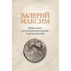 Валерий Максим: Девять книг достопамятных деяний и высказываний