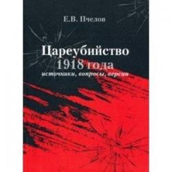 Цареубийство 1918 года: источники, вопросы, версии