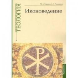Учебно-методические материалы по программе «Теология». Иконоведение. Выпуск 3