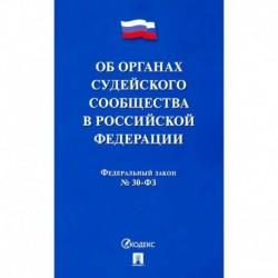 Об органах судейского сообщества в РФ