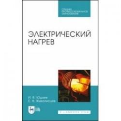 Электрический нагрев. Учебное пособие. СПО