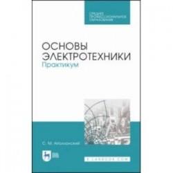 Основы электротехники. Практикум. Учебное пособие для СПО