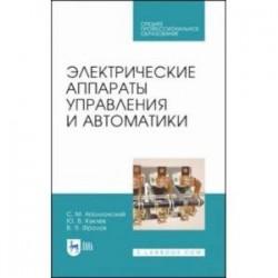 Электрические аппараты управления и автоматики. СПО