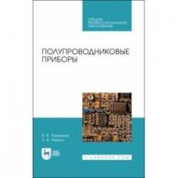 Полупроводниковые приборы. Учебное пособие для СПО