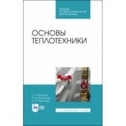 Основы теплотехники. Учебное  пособие. СПО