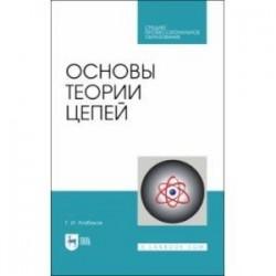 Основы теории цепей. Учебник. СПО