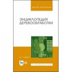 Энциклопедия деревообработки. Учебное пособие. СПО