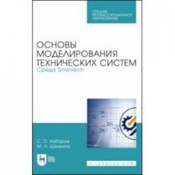 Основы моделирования технических систем. Среда Simintech. Учебное пособие