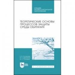 Теоретические основы процессов защиты среды обитания. Учебное пособие для СПО