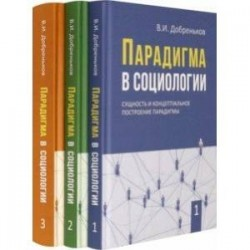 Парадигма в социологии. Комплект в 3-х томах